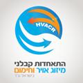 חבר התאחדות קבלני מיזוג אויר וחימום בישראל
